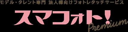 モデル・タレント専門 法人様向けフォトレタッチサービス スマフォト!Premium