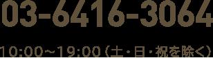 03-6416-3064 10:00〜19:00(土・日・祝を除く)
